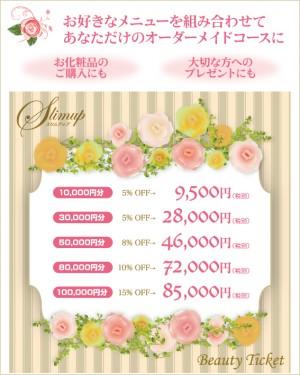 beauty_ticket