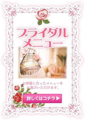 bridal_menu