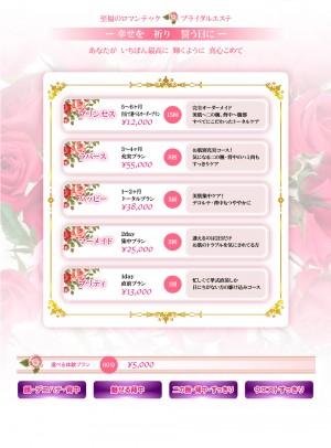 bridal_menu1